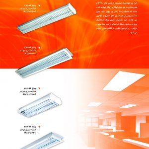 چراغ های فلورسنتی شبکه فلز توکار مدل شیما