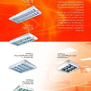 چراغ های فلور سنتی شبکه آلومینیوم آنودایز روکار مدل شمیم