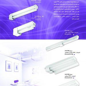 چراغ های فلورسنتی ظریف روکار مدل مینا
