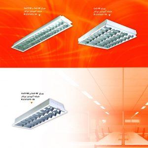 چراغ های فلور سنتی شبکه آلومینیوم آنودایز توکار مدل شمیم