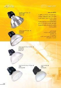 چراغ های صنعتی، کارگاهی ضدغبار با شیشه سکوریت مدل سپید